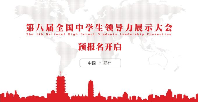 第八届全国中学生领导力展示会的预通知