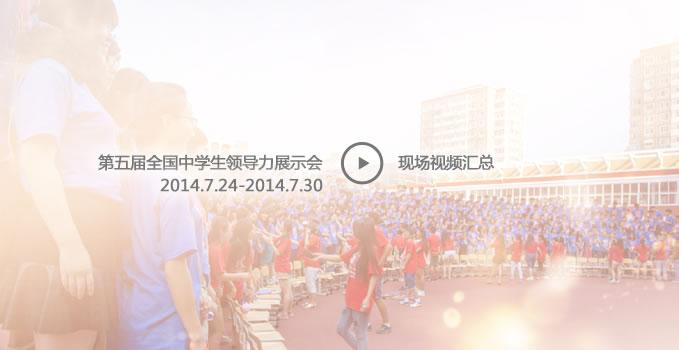 第五届全国中学生领导力展示会现场视频汇总