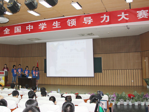第四届全国中学生领导力大赛正式通知