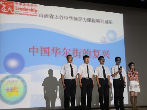 图-5:-山西省太谷中学项目展