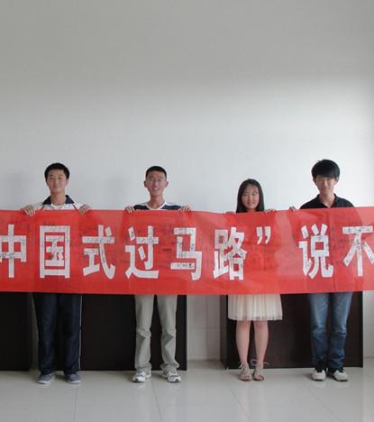 """图 5: 青岛市城阳一中项目展示—— 改善""""中国式过马路""""现象"""