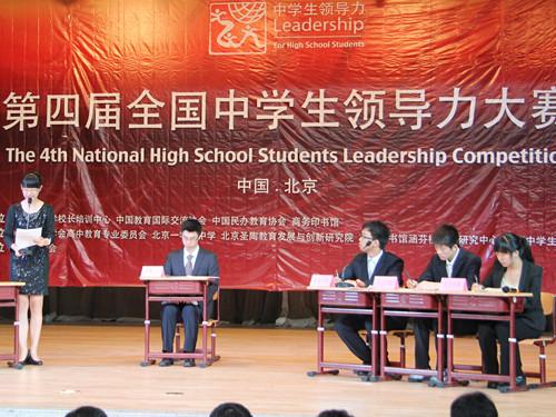 第四届全国中学生领导力大赛第三轮自由辩论 最终获奖表