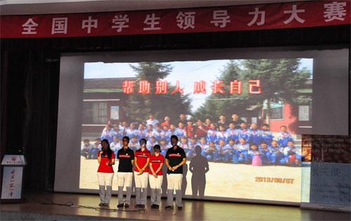 第四届全国中学生领导力大赛比赛现场