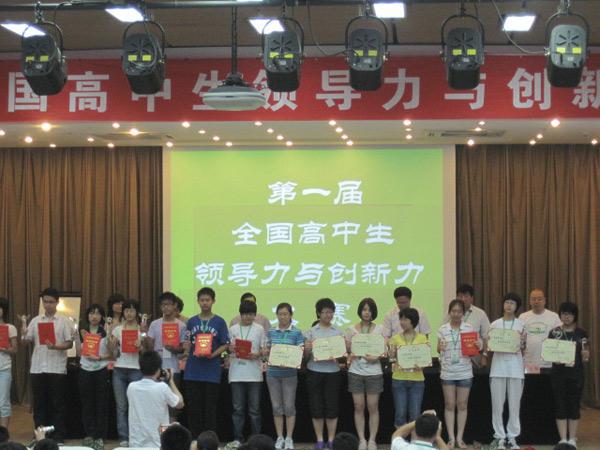 第一届全国高中生领导力与创新力大赛