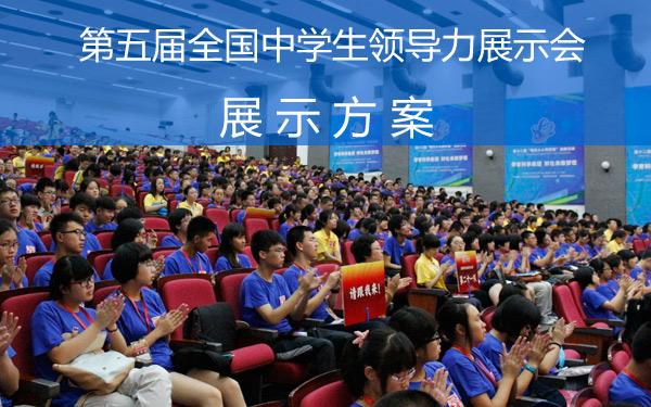 第五届全国中学生领导力展示会展示方案