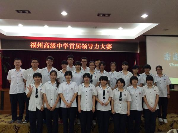 福州高级中学举办首届领导力大赛