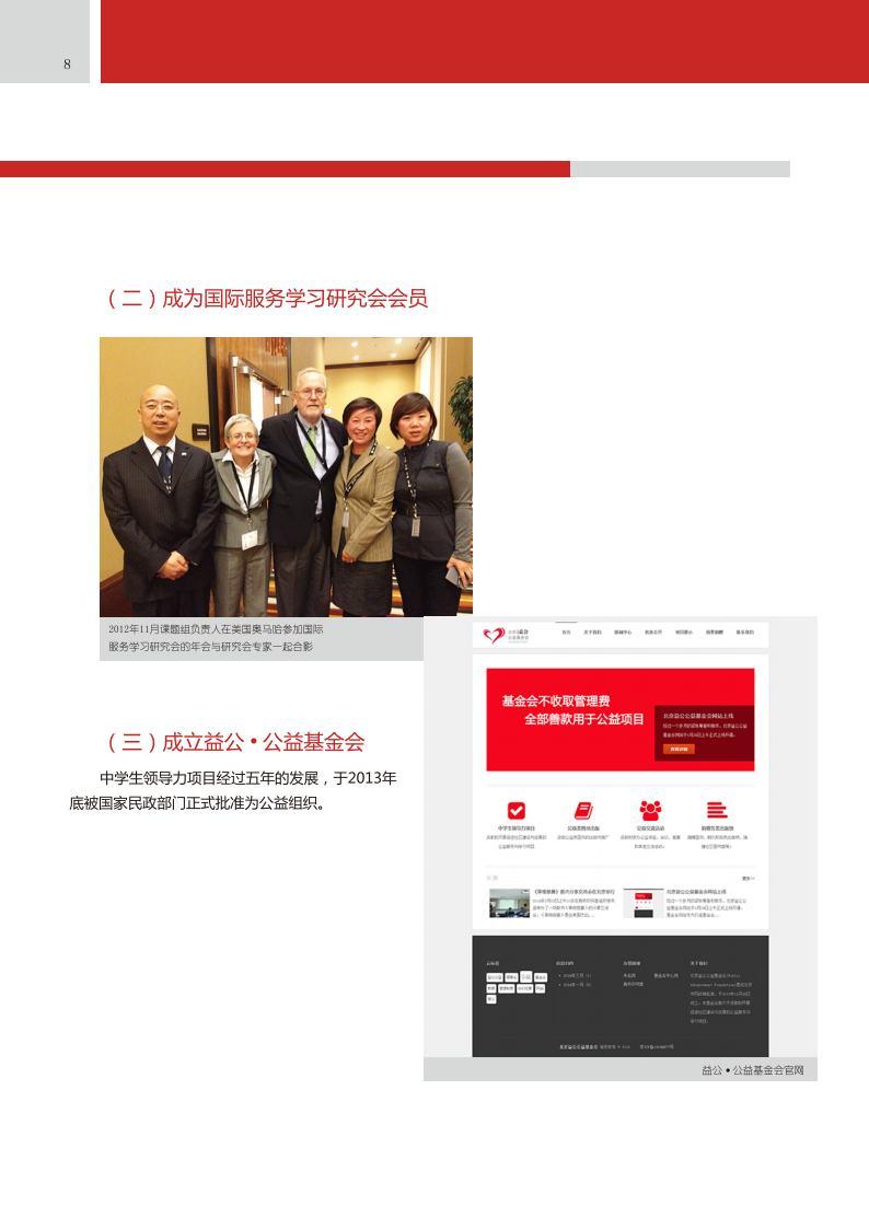 中学生领导力课题介绍(五周年成果介绍)_Page10