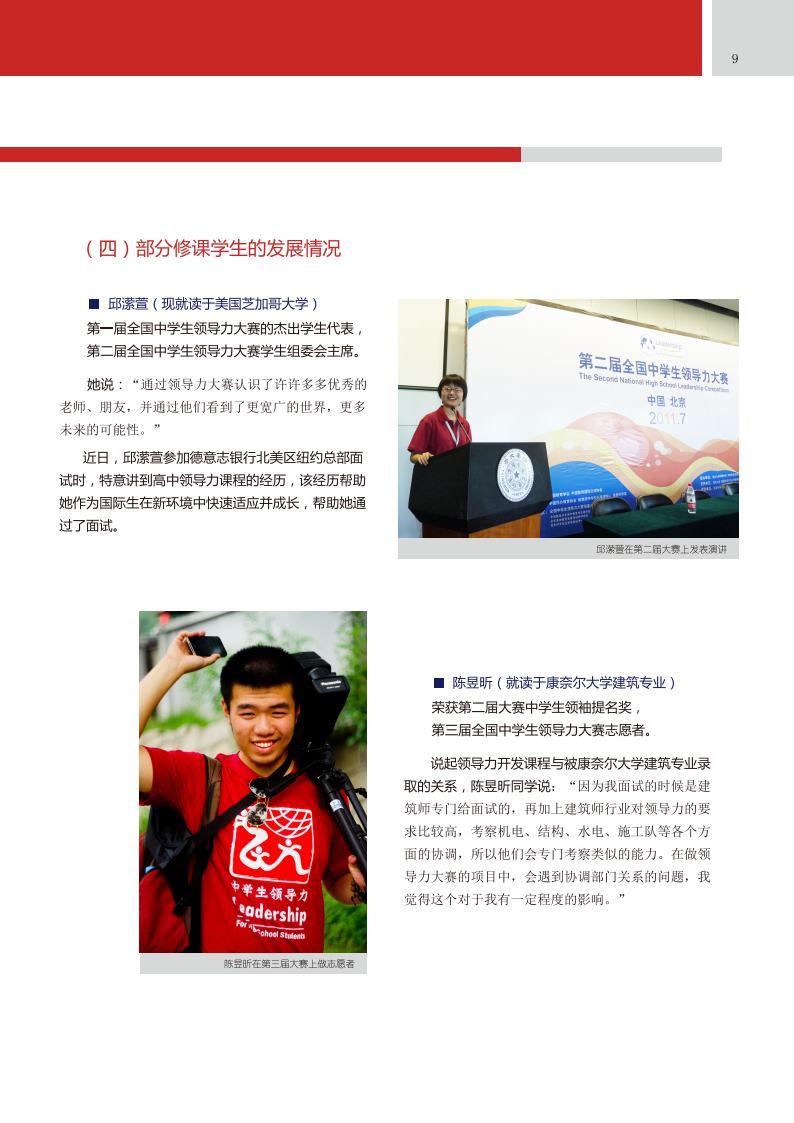 中学生领导力课题介绍(五周年成果介绍)_Page11