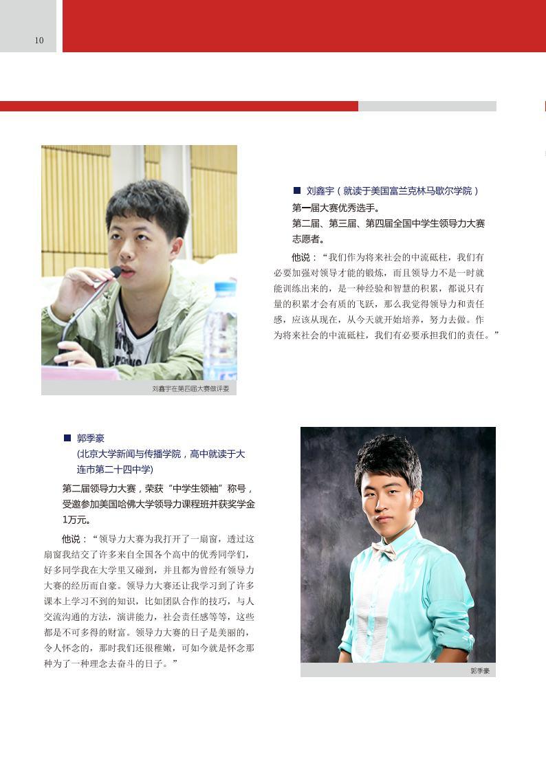 中学生领导力课题介绍(五周年成果介绍)_Page12