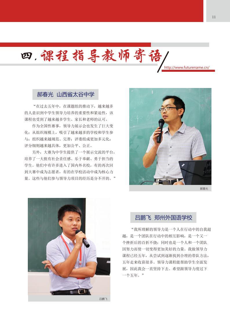 中学生领导力课题介绍(五周年成果介绍)_Page13