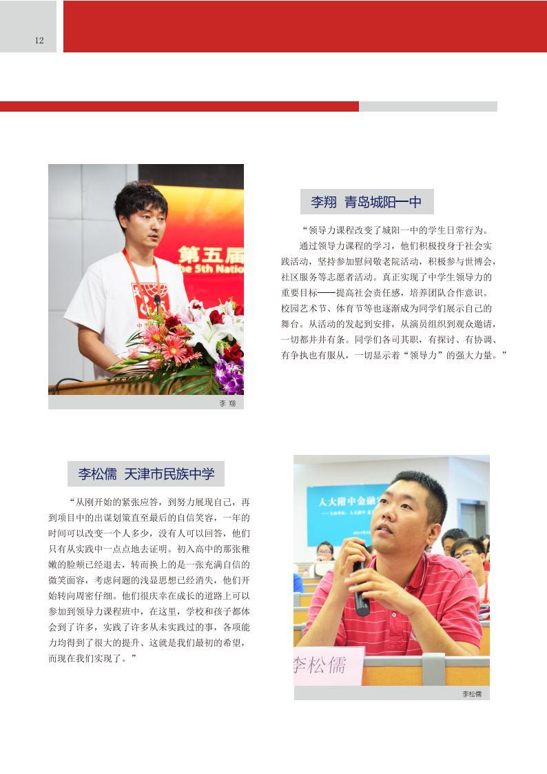 中学生领导力课题介绍(五周年成果介绍)_Page14