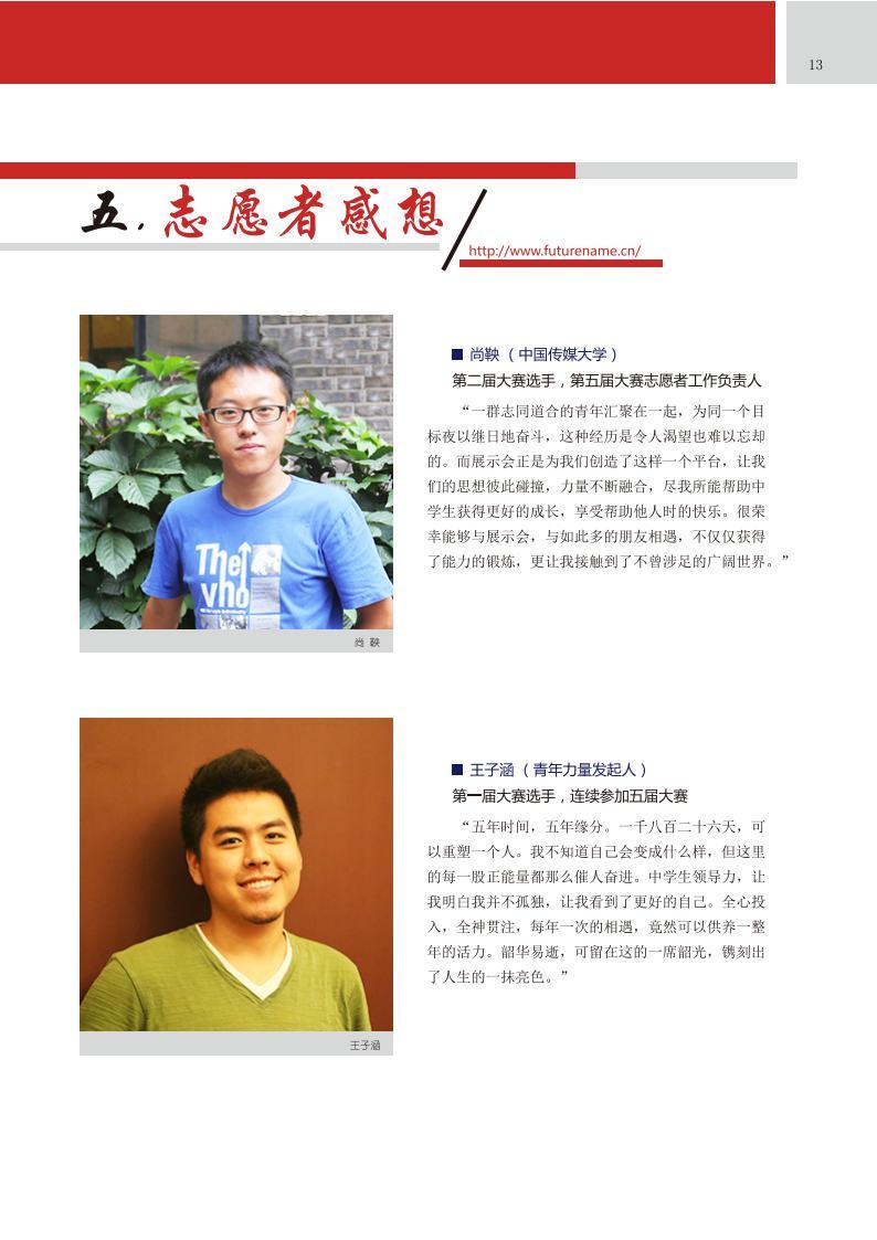 中学生领导力课题介绍(五周年成果介绍)_Page15