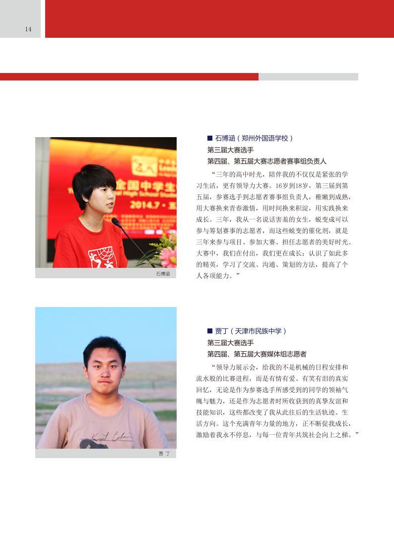 中学生领导力课题介绍(五周年成果介绍)_Page16
