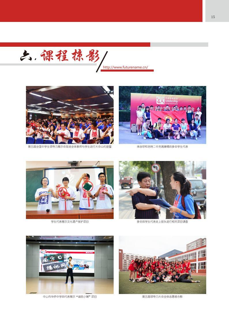 中学生领导力课题介绍(五周年成果介绍)_Page17