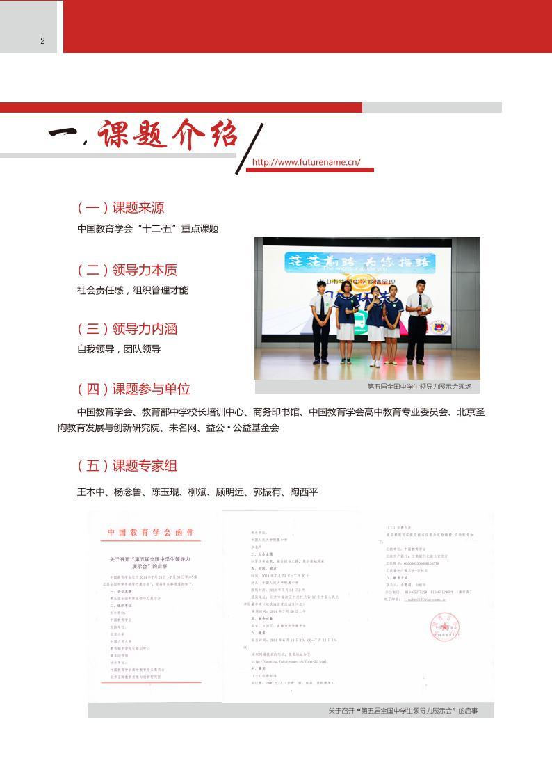 中学生领导力课题介绍(五周年成果介绍)_Page4