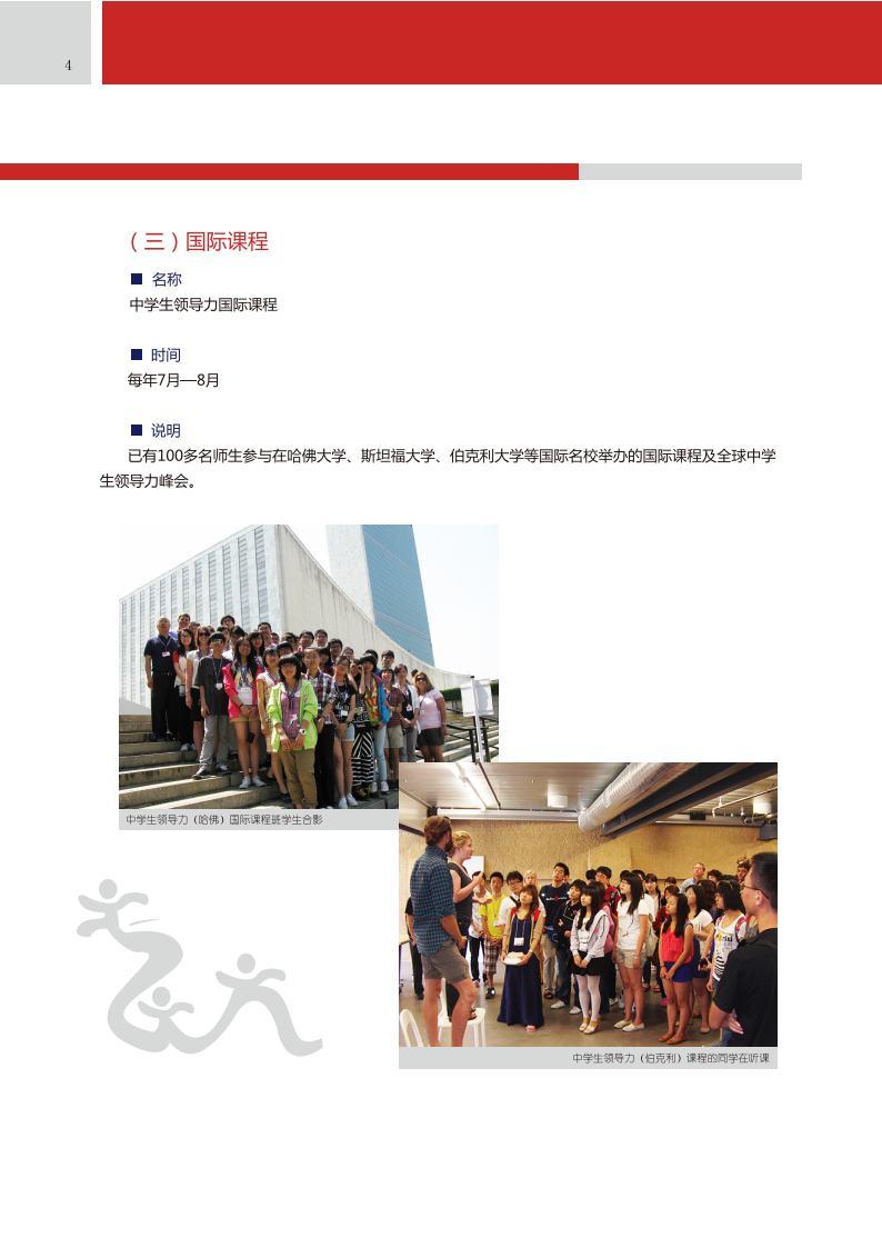 中学生领导力课题介绍(五周年成果介绍)_Page6