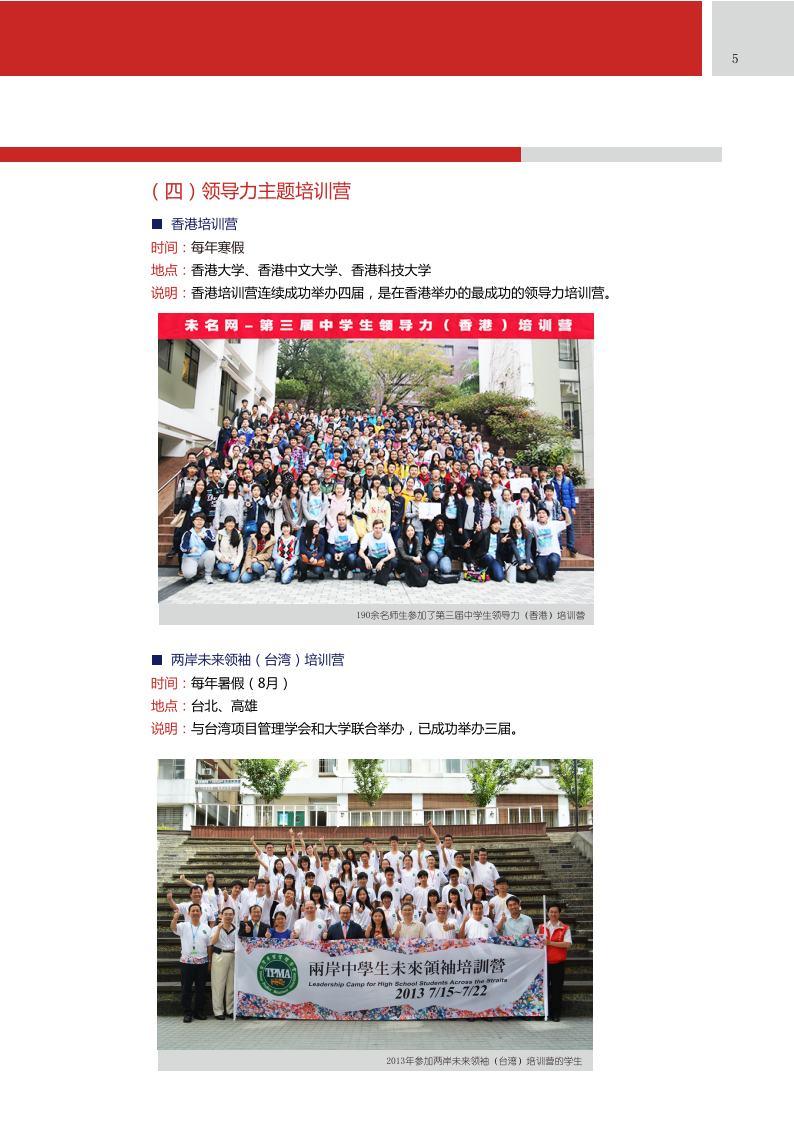 中学生领导力课题介绍(五周年成果介绍)_Page7