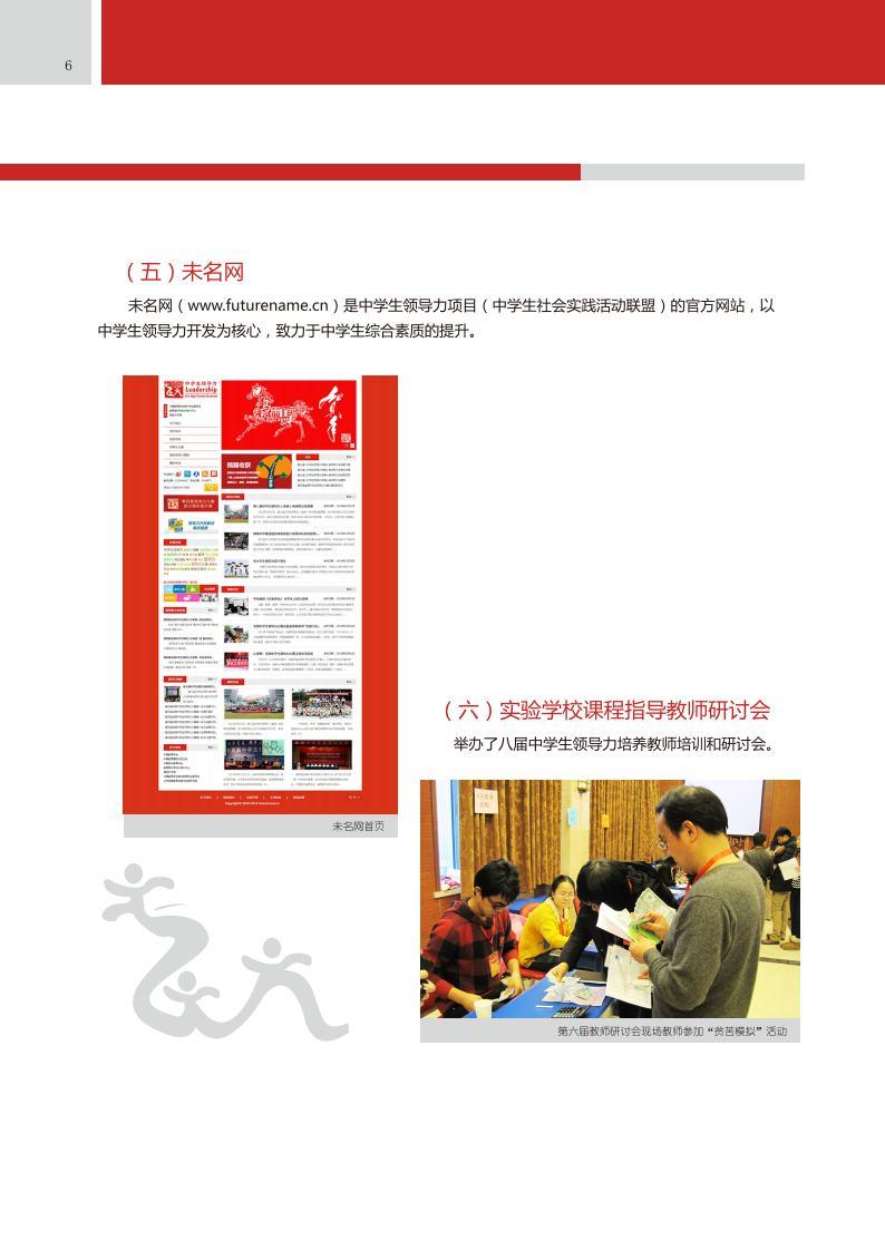 中学生领导力课题介绍(五周年成果介绍)_Page8