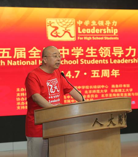 图2中学生领导力大赛组委会秘书长王陆军先生开幕式发言