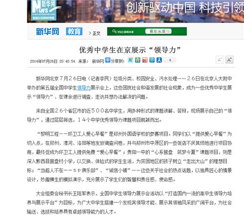 新华社报道原图