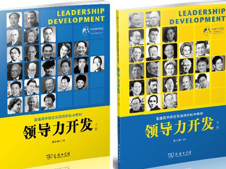 """教案素材:""""领导力开发""""开课资料"""