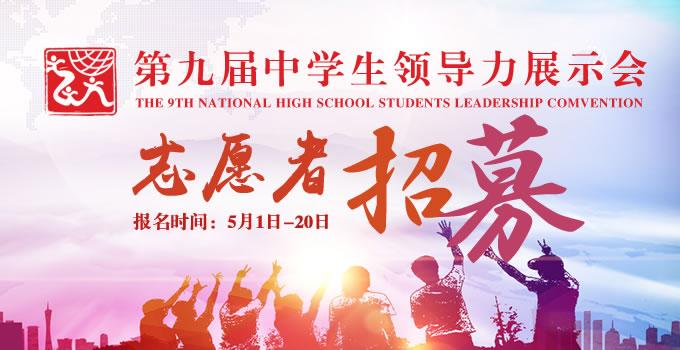 第九届中学生领导力展示会志愿者招募