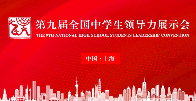 第九届中学生领导力展示会报名